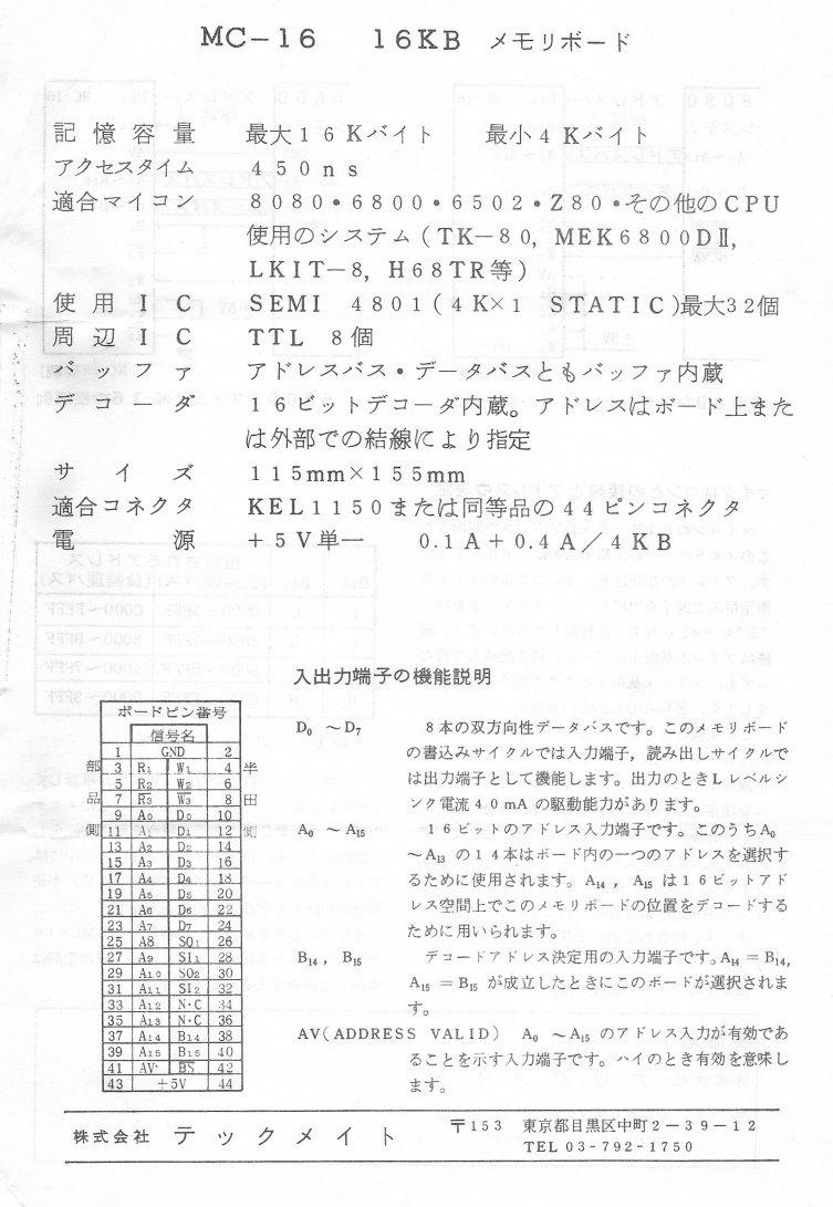 http://tokyosky.sub.jp/tokyosky_webmasters_blog/2013/09/09/blogimage/%E3%83%86%E3%83%83%E3%82%AF%E3%83%A1%E3%82%A4%E3%83%88MC-16_1.jpg
