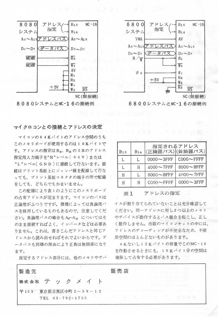 http://tokyosky.sub.jp/tokyosky_webmasters_blog/2013/09/09/blogimage/%E3%83%86%E3%83%83%E3%82%AF%E3%83%A1%E3%82%A4%E3%83%88MC-16_2.jpg