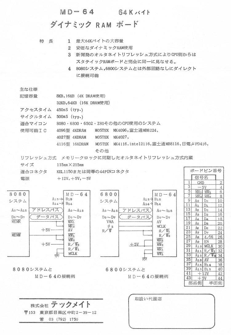 http://tokyosky.sub.jp/tokyosky_webmasters_blog/2013/09/09/blogimage/%E3%83%86%E3%83%83%E3%82%AF%E3%83%A1%E3%82%A4%E3%83%88MD-64.jpg