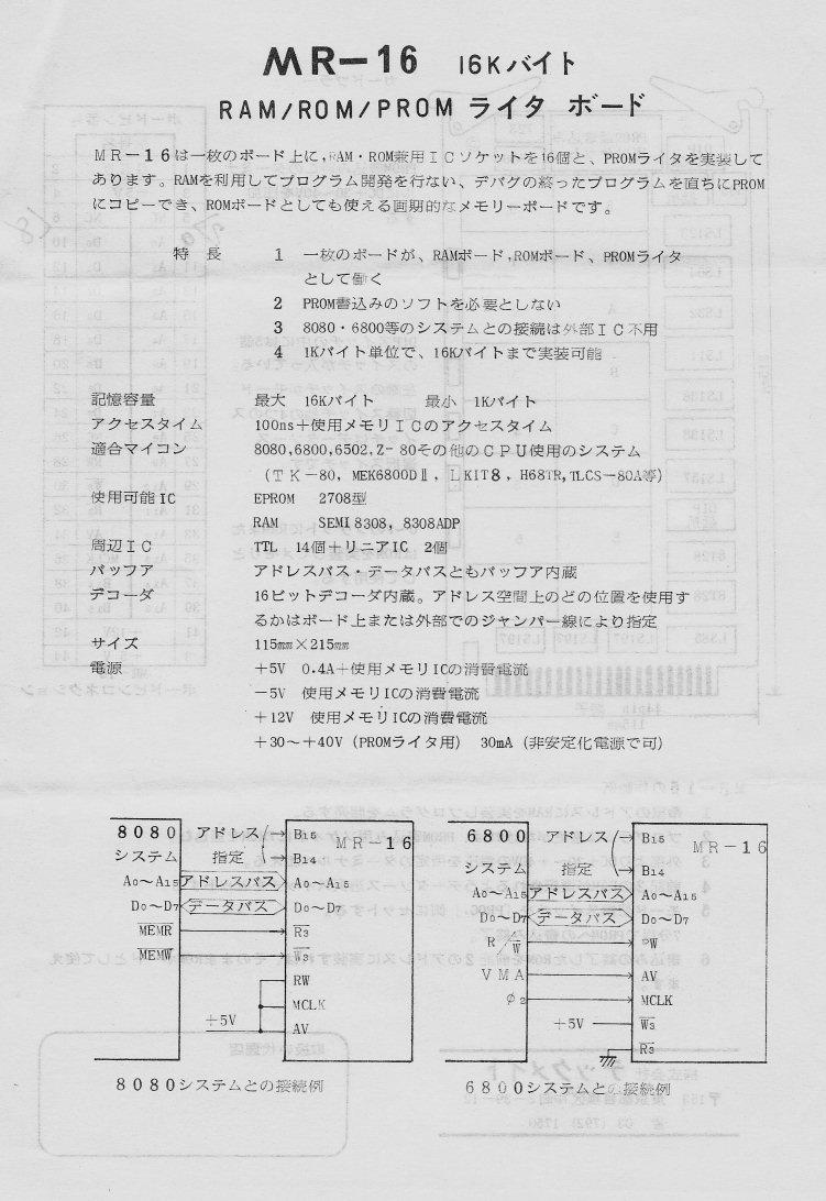 http://tokyosky.sub.jp/tokyosky_webmasters_blog/2013/09/09/blogimage/%E3%83%86%E3%83%83%E3%82%AF%E3%83%A1%E3%82%A4%E3%83%88MR-16_1.jpg