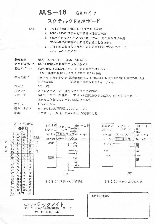 http://tokyosky.sub.jp/tokyosky_webmasters_blog/2013/09/09/blogimage/%E3%83%86%E3%83%83%E3%82%AF%E3%83%A1%E3%82%A4%E3%83%88MS-16.jpg