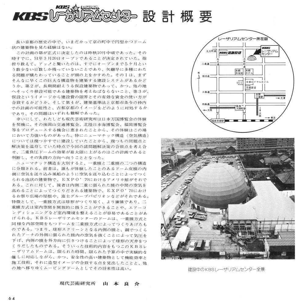 http://tokyosky.sub.jp/tokyosky_webmasters_blog/2014/03/01/blogimage/laseriun_program76_2.jpg