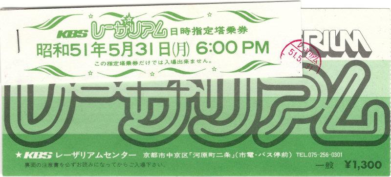 http://tokyosky.sub.jp/tokyosky_webmasters_blog/2014/03/01/blogimage/laseriun_ticket1.jpg