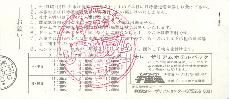 http://tokyosky.sub.jp/tokyosky_webmasters_blog/2014/03/01/blogimage/laseriun_ticket2.jpg