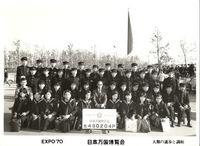修学旅行EXPO70.jpg