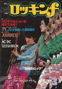 17-ロッキンf1982_3表紙.jpg
