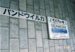 53-西海橋水族館2.jpg