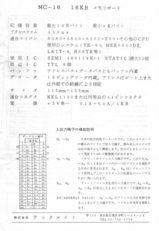 テックメイトMC-16_1.jpg