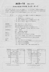 テックメイトMR-16_1.jpg