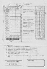 テックメイトMR-16_2.jpg