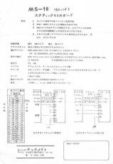 テックメイトMS-16.jpg