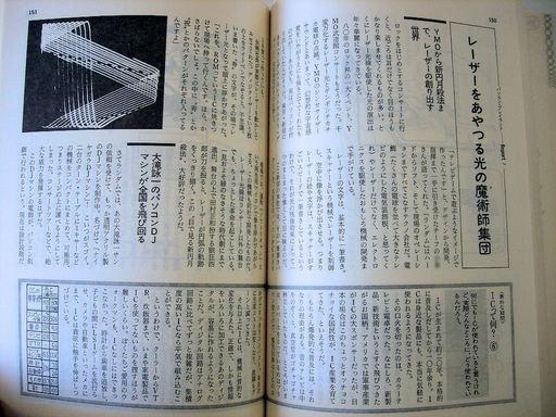 14-パソコンブック記事.jpg
