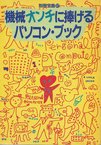 6-パソコンブック表紙.JPG