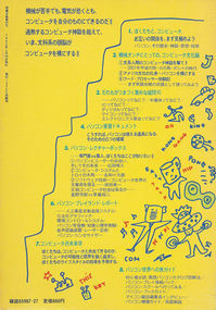 9-パソコンブック裏表紙.jpg