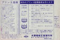 大越電機広告.jpg