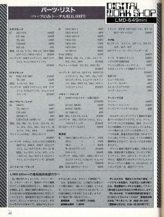 LMD-649mini2_5small.jpg